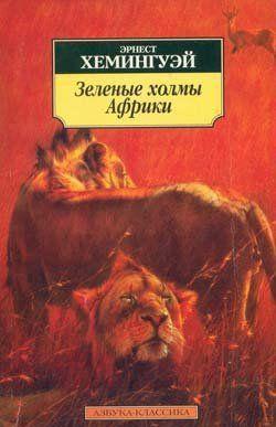 Лев мисс Мэри