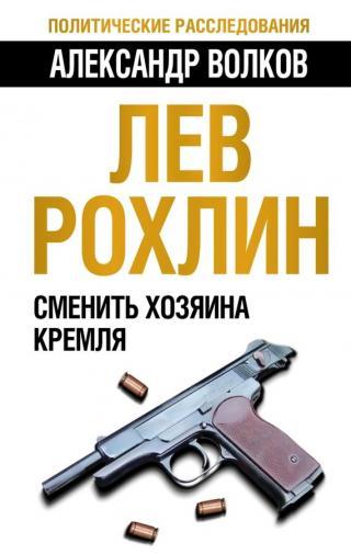 Лев Рохлин: Сменить хозяина Кремля