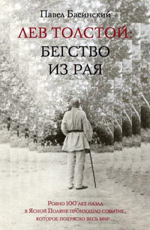 Лев Толстой: Бегство из рая [litres]