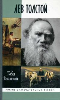 Лев Толстой: Свободный человек