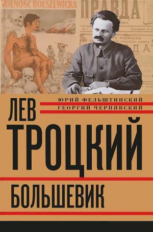 Лев Троцкий. Большевик. 1917–1923
