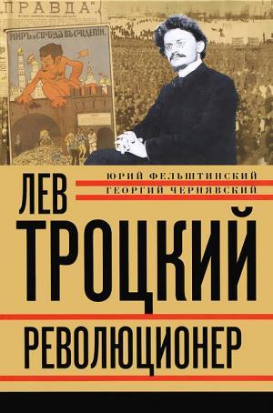 Лев Троцкий. Революционер. 1879–1917