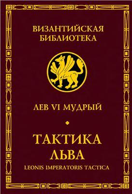 Лев VI Мудрый. Тактика Льва