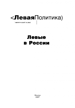 Левая Политика. Левые в России