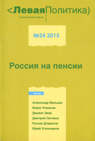 Левая Политика. Россия на пенсии