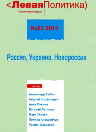 Левая политика. Россия, Украина, Новороссия