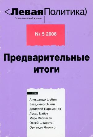 Левая политика, № 5 2008. Предварительные итоги