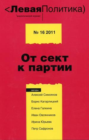 Левая Политика, № 16 2011. От сект к партии