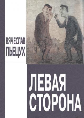 Левая сторона (сборник)