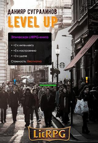 Level Up [незаконченное-пишется]
