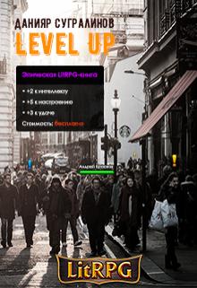 Level Up. Рестарт