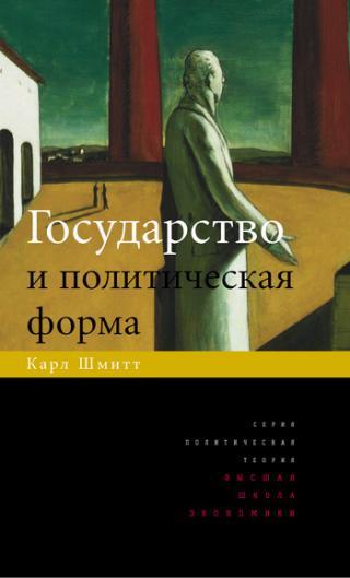 Левиафан в учении о государстве Томаса Гоббса