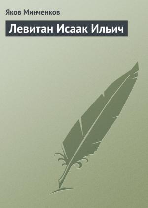 Левитан Исаак Ильич
