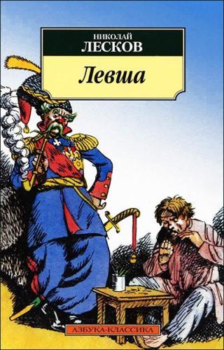 Левша (илл. Кукрыниксов)