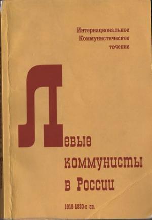 Левые коммунисты в России. 1918-1930-е гг.