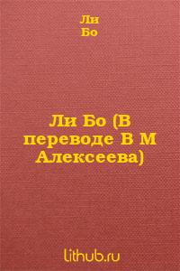 Ли Бо (В переводе В М Алексеева)