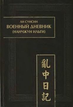 Ли Сунсин. Военный дневник [Нанчжун Ильги]