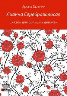 Лианна Сереброволосая [publisher: SelfPub.ru]