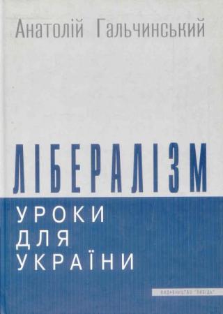 Лібералізм, Уроки для України