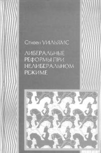 Либеральные реформы при нелиберальном режиме (создание частной собственности в России в 1906-1915 гг.)