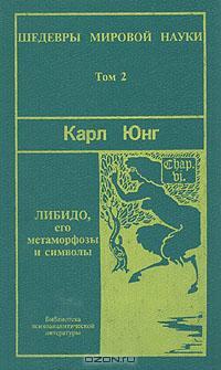 Либидо, его метаморфозы и символы
