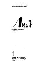 Лица. Биографический альманах. Книга 1