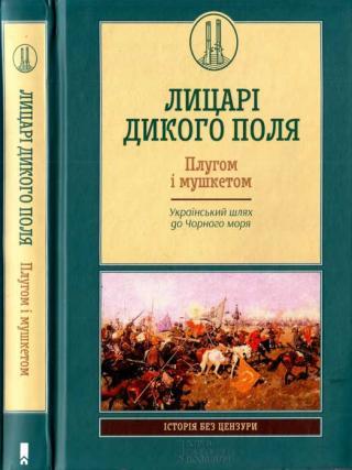 Лицарі Дикого Поля. Плугом і мушкетом. Український шлях до Чорного моря