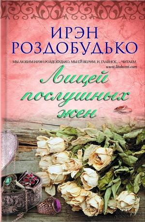 Лицей послушных жен (сборник)