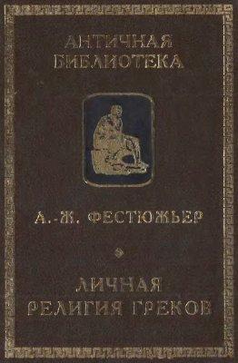Личная религия греков
