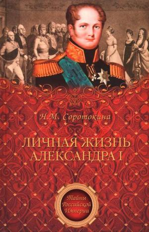 Личная жизнь Александра I