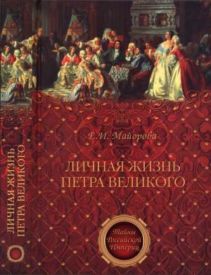 Личная жизнь Петра Великого. Петр и семья Монс [Maxima-Library]