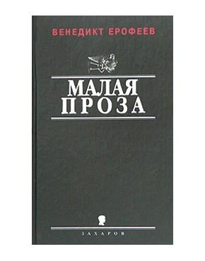 """Личное и общественное в поэме Маяковского """"Хорошо!"""""""