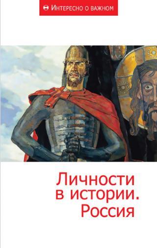 Личности в истории. Россия [Сборник статей]