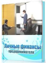 Личные финансы предпринимателя (СИ)