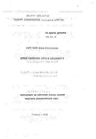 Личные глагольные формы  в парфянском и среднеперсидском языках. Автореферат на соискание учёной степени кандидата филологических наук