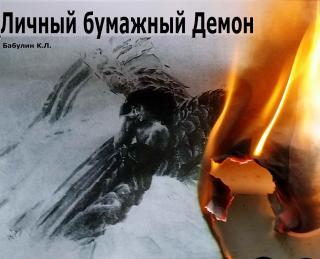 Личный бумажный Демон