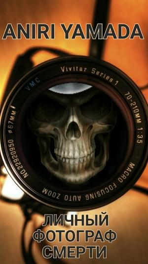 Личный фотограф смерти (СИ)