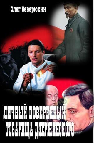 Личный поверенный товарища Дзержинского