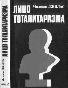 Лицо тоталитаризма