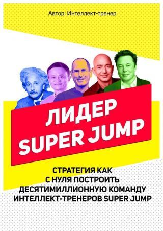 Лидер Super Jump