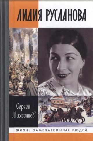 Лидия Русланова. Душа-певица
