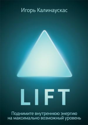 Lift. Поднимите внутреннюю энергию на максимально возможный уровень
