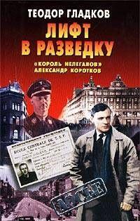 Лифт в разведку. «Король нелегалов» Александр Коротков