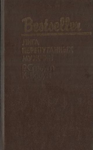 Лига перепуганных мужчин: Сборник