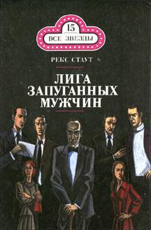 Лига запуганных мужчин