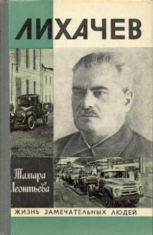 Лихачев
