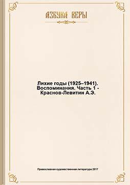 Лихие годы (1925–1941): Воспоминания