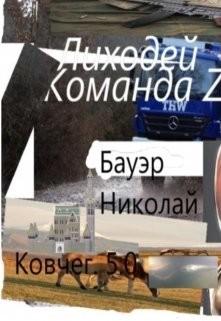 Лиходей-Команда Z44-6 (СИ)