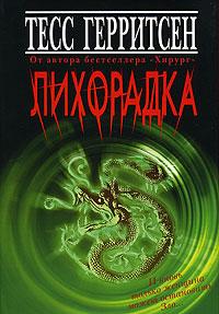 Лихорадка [Bloodstream-ru]