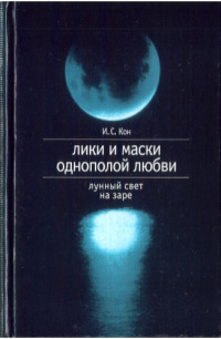 Лики и маски однополой любви. Лунный свет на заре [2-е издание, переработанное и дополненное]
